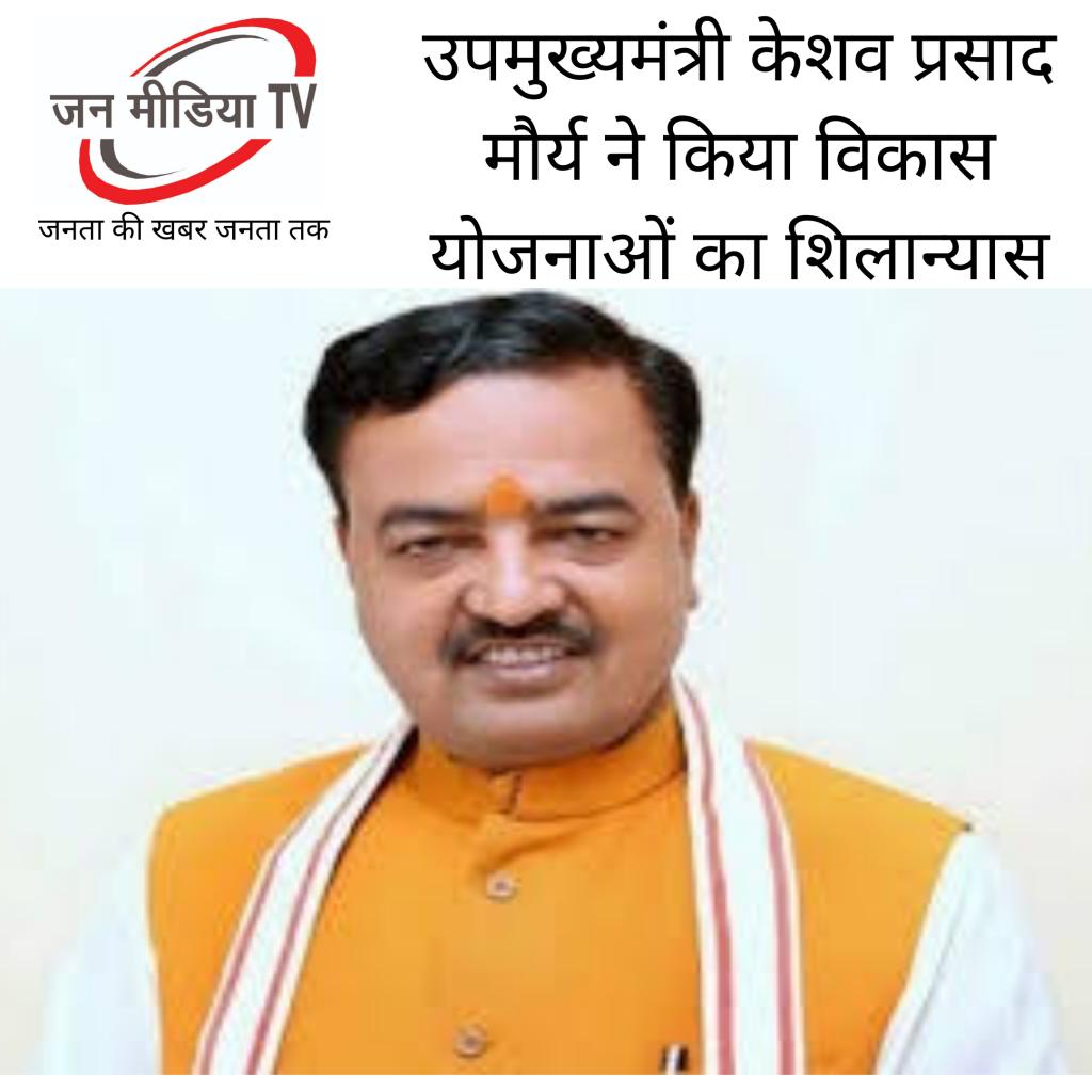 Prayagraj News उपमुख्यमंत्री ने किया विकास की योजनाओं का शिलान्यास