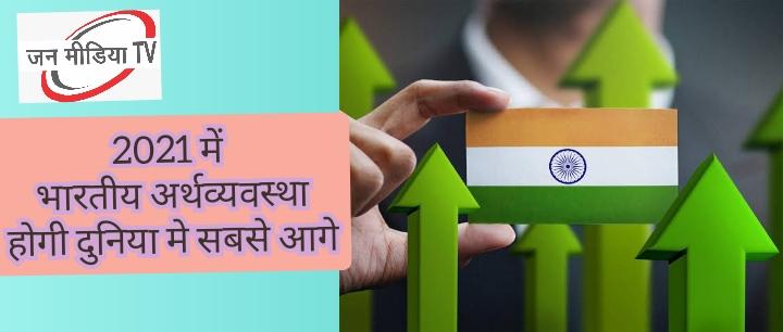 Indian Economy 2021 में भारतीय अर्थव्यवस्था होगी चीन से भी आगे : IMF