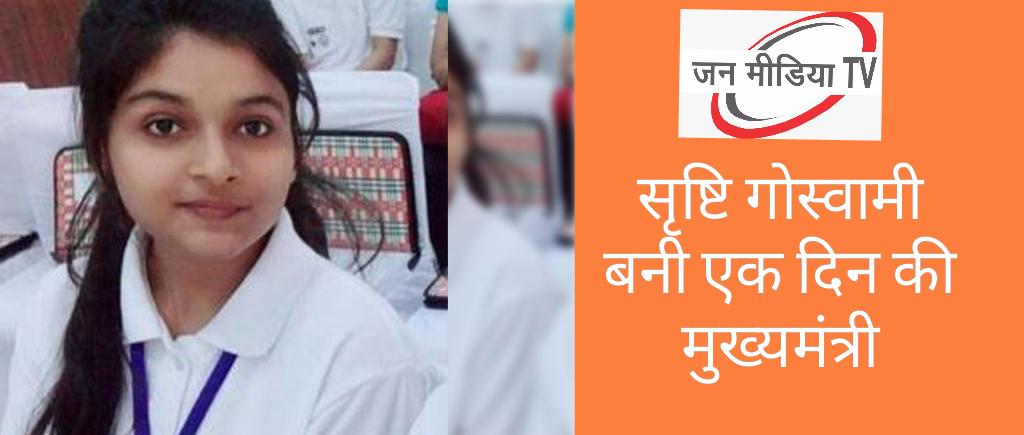 Balika Diwas बालिका दिवस पर हरिद्वार उत्तराखंड की सृष्टि बनी एक दिन की मुख्यमंत्री