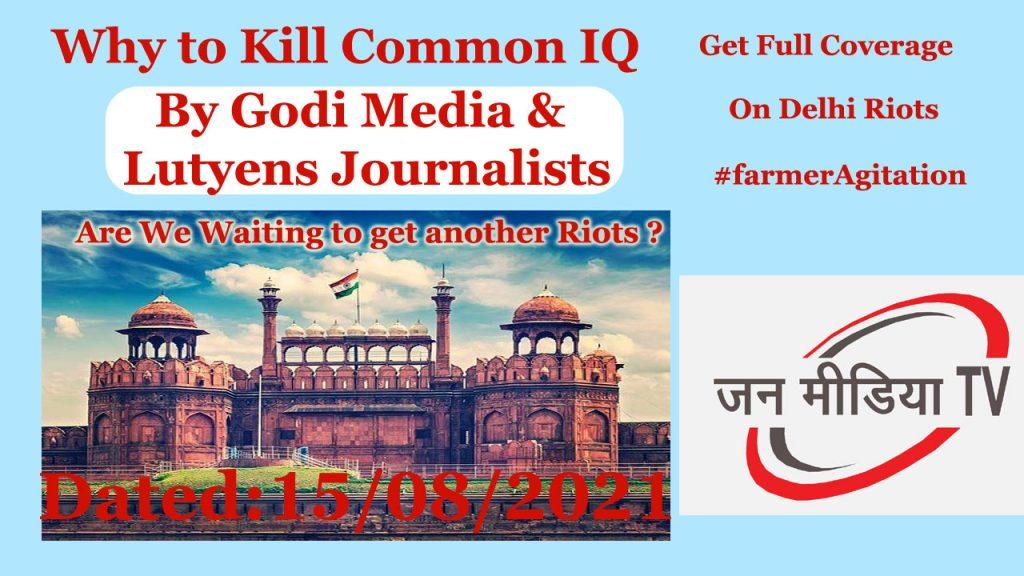 Why to kill Common IQ by GODI & Lutyens Media? Delhi Riots with Different Angle!