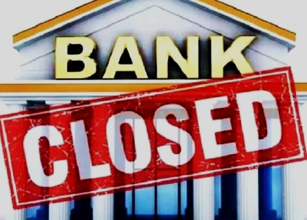 अप्रैल में 15 दिन प्राइवेट एवं सरकारी बैंक रहेंगे बंद