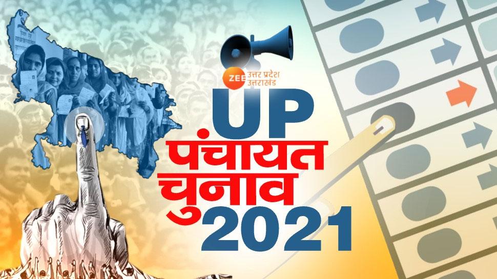 UP Panchayat Election: 25 मई तक पूरी हो जाएगी चुनावी प्रक्रिया, जानें क्या तय हुआ शेड्यूल