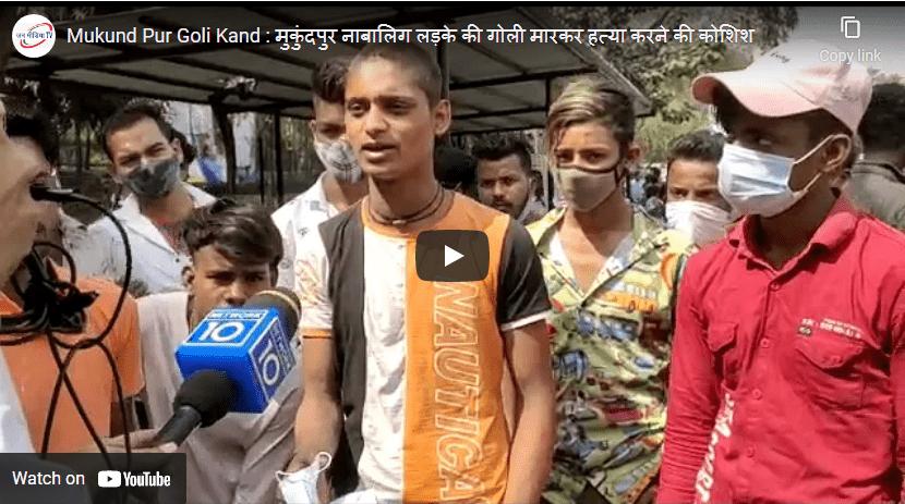 Mukund Pur Goli Kand : मुकुंदपुर में नाबालिग लड़के की गोली मारकर हत्या करने की कोशिश