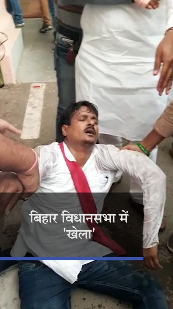 Bihar assembly protest : बिहार विधानसभा में बवाल विधायकों ने स्पीकर को बंधक बनाया, मार्शल ने विधायकों को उठाकर सदन से बाहर फेंका; एक MLA बेहोश