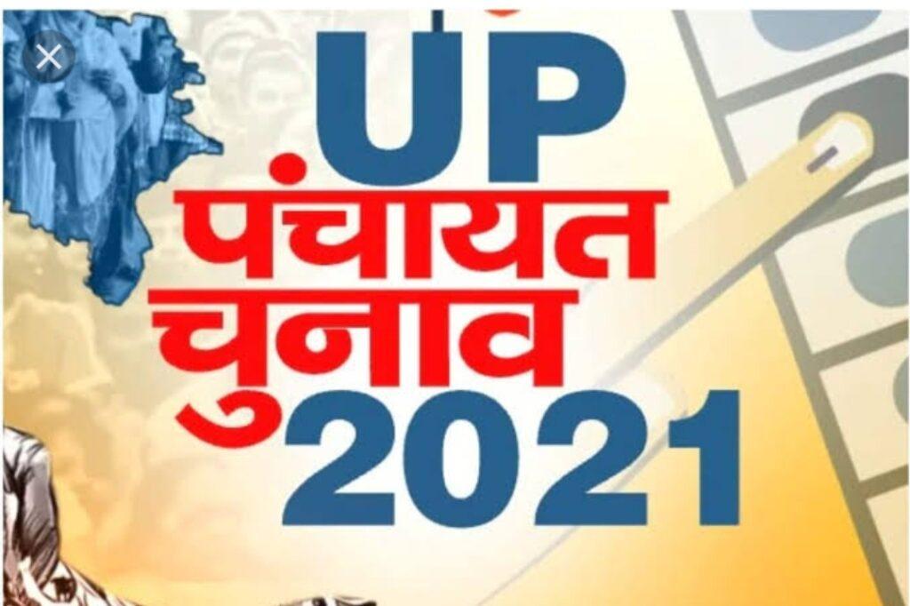 UP panchayat chunav 2021: हर पद के लिए तय किए गए 164 चुनाव चिह्न ,जानेंं किसके लिए क्या