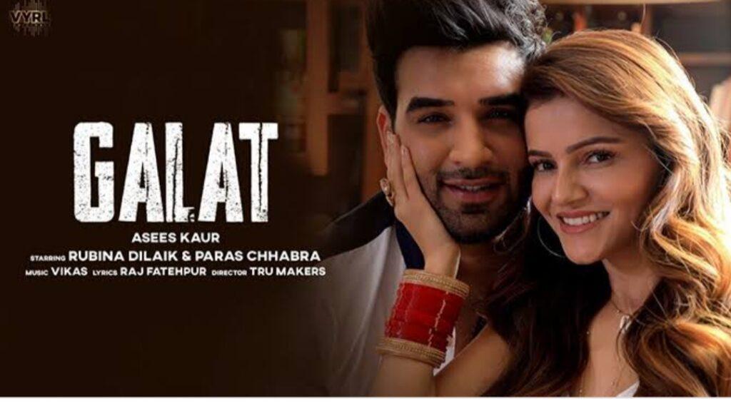 Rubina Dilaik को मिला प्यार में Paras Chhabra से प्यार में दिया धोखा,रूबीना और पारस म्यूजिक वीडियो गलत रिलीज़,