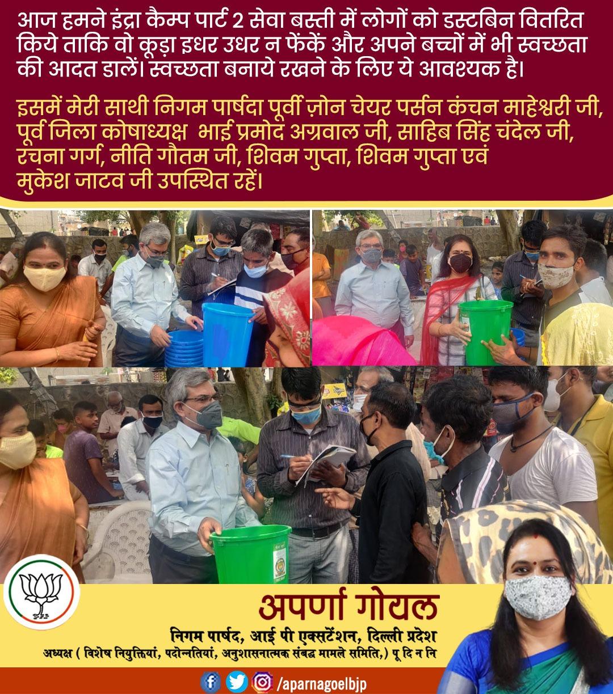 Aparna Goel,Aparna Goel निगम पार्षद,इंद्रा कैम्प,इंद्रा कैम्प पार्ट २ सेवा बस्ती में लोगो को डस्टबिन वितरित किये ताकि वो कूड़ा इधर उधर न फेके, Jan Media TV