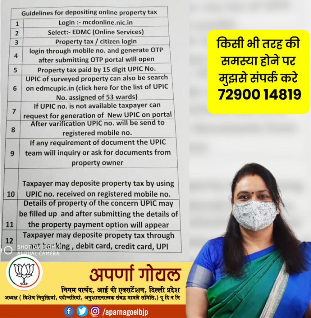 संपति धारको हेतु महत्वपूर्ण सूचना, नई UPIC ID के लिए निम्नलिखित प्रक्रिया का कृपया पालन अवश्य करे (Aparna Goel निगम पार्षद)