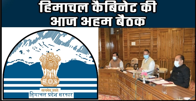 हिमाचल प्रदेश Jayram Cabinet